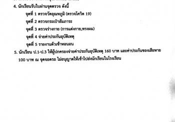 แนวปฏิบัติการกลับเข้าโรงเรียนราชประชานุเคราะห์ 55 จังหวัดตาก ในวันที่ 1 กรกฎาคม 2563