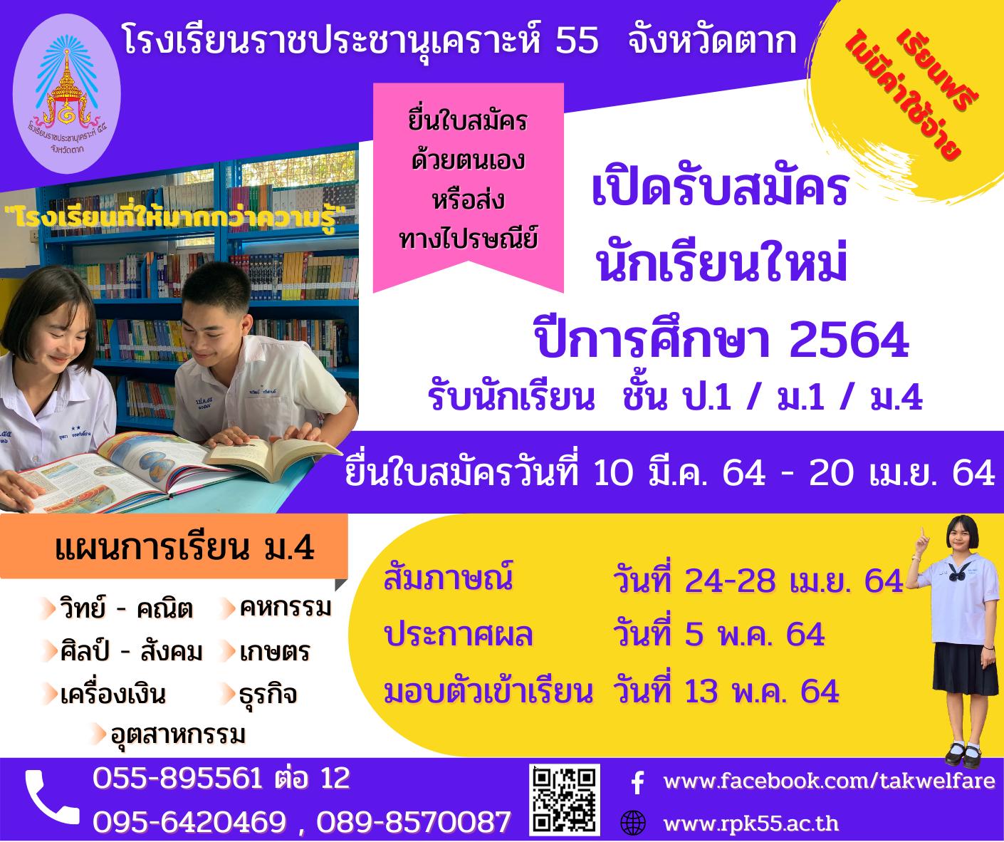 รายละเอียดการสมัครนักเรียน ประจำปีการศึกษา 2564
